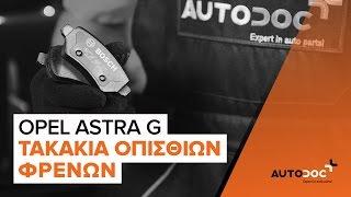 Πώς αλλαζω Τακάκια Φρένων OPEL ASTRA G Hatchback (F48_, F08_) - δωρεάν διαδικτυακό βίντεο