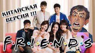 """Китайский клон сериала """"Друзья"""" - iPartment"""