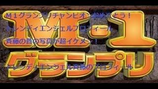 トレンディ斎藤が明かす去年のM-1決勝 きのう行われたM-1グランプ...