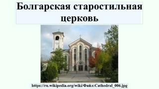 Смотреть видео болгарская православная церковь
