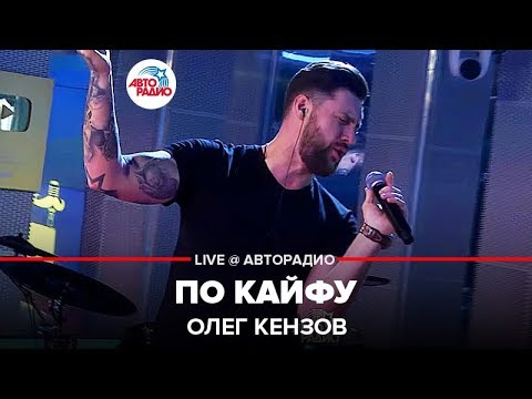 🅰️ @Олег Кензов - По Кайфу (LIVE @ Авторадио)