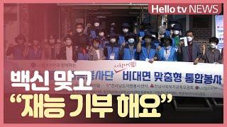 ′백신 맞고 재능 기부′...전남자원봉사센터 맞춤 봉사…
