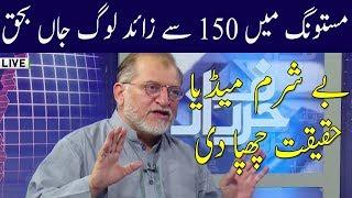 Orya Maqbol Jan Bashing Pakistani Media | Neo News