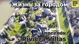 Жизнь за городом || КГ Riviera Villas