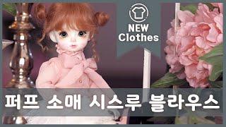 신상의상★퍼프 소매 시스루 블라우스 / 나인나인(nin…