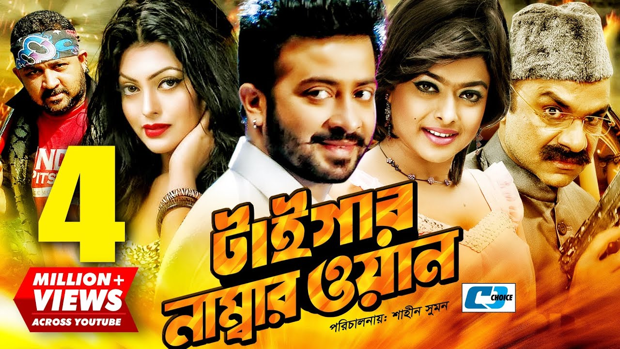 Tiger Number One | টাইগার নাম্বার ওয়ান | Shakib Khan | Shahara | Nipun | Misha | Bangla Full Movie