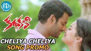 Kathakali Movie - Cheliya Cheliya Song Promo || Vishal || Catherine Tresa || Pandiraj