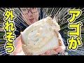 【重量級】巨人サイズのサンドイッチ屋さんを発見した!【佐久間一行&はいじぃ】