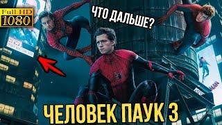 Человек-паук 3 - что будет после Вдали от дома?