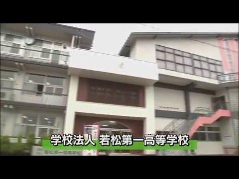 若松第一高等学校 - YouTube