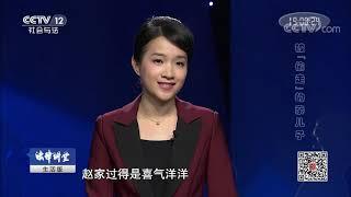 """《法律讲堂(生活版)》 20190715 被""""偷走""""的亲儿子  CCTV社会与法"""