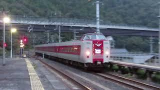 【381系&117系】特急やくも岡山行き生山到着