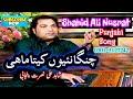 NEW SONG Changa Nai u Kita Mahi By Shahid Ali Nusrat