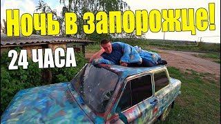НОЧУЮ В ЗАПОРОЖЦЕ! 24 ЧАСА ЧЕЛЛЕНДЖ! (CHALLENGE) / Виталий Зеленый