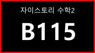 수학2 자이스토리 B115 / 2019년 11월 21번…
