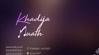الفنانه خديجه معاذ 2018 _اجابه سؤالي _ مافيه احد _ Artist Khadija Moaz