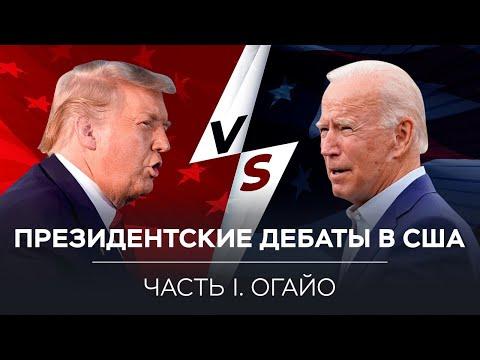 Дебаты Трампа и Байдена в Огайо. Прямая трансляция на русском языке