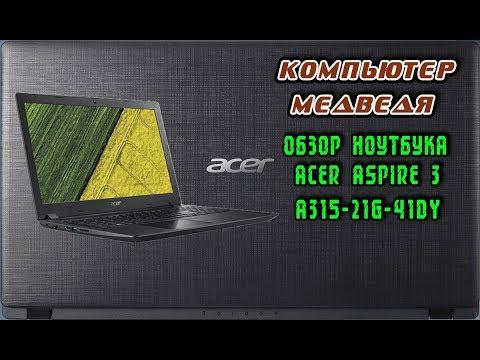 Обзор Ноутбука ACER ASPIRE 3. Для чего подходит? Стоит ли покупать?