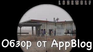 Lonewolf (iOS) обзор от AppBlog или сколько волка не корми все равно в прицел смотрит