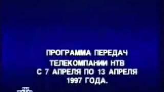Программа передач НТВ на неделю (1997)