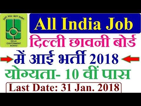 Delhi Contnement Board Recruitment 2018 !! Fireman & Lab Assistant Jobs !! All India Vacancy