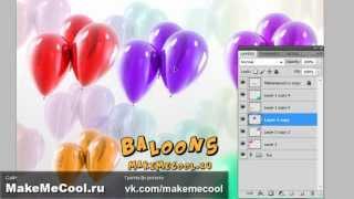Воздушные шарики для фотошопа