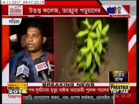 agitation at garia netaji subhash engineering college