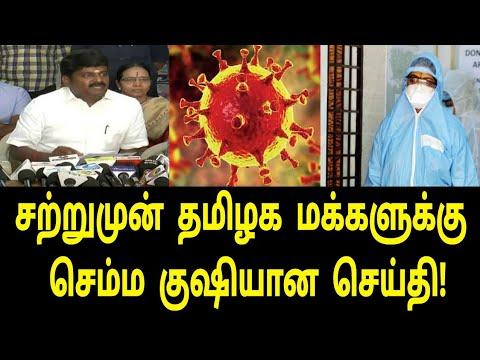 சற்றுமுன் தமிழக மக்களுக்கு செம்ம குஷியான செய்தி!   Tamil Trending News   Tamil News