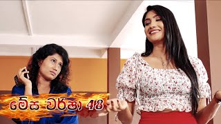 Megha Warsha   Episode 48 - (2021-05-14)   ITN Thumbnail