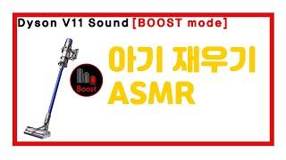 [신생아 수면 ASMR] 청소기 소리 Dyson V11…