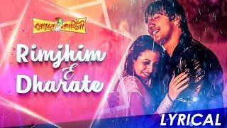 ◄ SVF Music Rewind | Rimjhim E Dharate | Lyrical Video | Premer Kahini | Dev | Koel | Jeet Gannguli