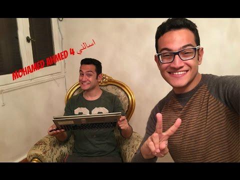 Mohamed Ahmed | اسالني 4 ازي بتلاقي وقت