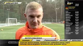 Шахтер провел открытую тренировку перед матчем против ФК Львов