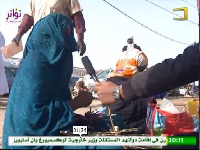 تنظيف واجهات السيارات وبيع المساويك .. مهنتان  يرفض أصحابها التسول - قناة الموريتانية