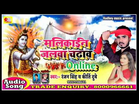 ranjan-singh-&-kriti-dubey-का-new-bolbam-song---malkaen-jalva-chadhav---bhojpuri-kanwar-song