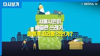 2020 서울 공론화 - 서울시민이 배출한 쓰레기 어떻…
