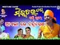Aela Re Chandrasena // Bandi Butal // Mixture Danda // PP Production