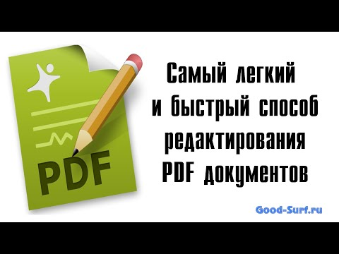 Как отредактировать PDF документ быстро и легко.
