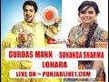 Gurdas Mann , Sunanda Sharma Live From Lohara