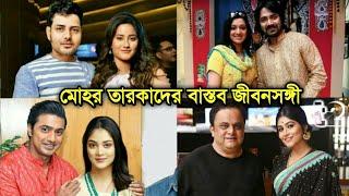 জানেনকি মোহর সিরিয়ায়লের তারকাদের বাস্তবে স্বামী স্ত্রী কারা দেখুন? Mohor Serial Actors Husbad Wife