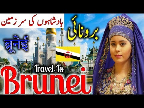 Travel to Brunei   Full Documentary and History About Brunei In Urdu & Hindi   برونائی کی سیر