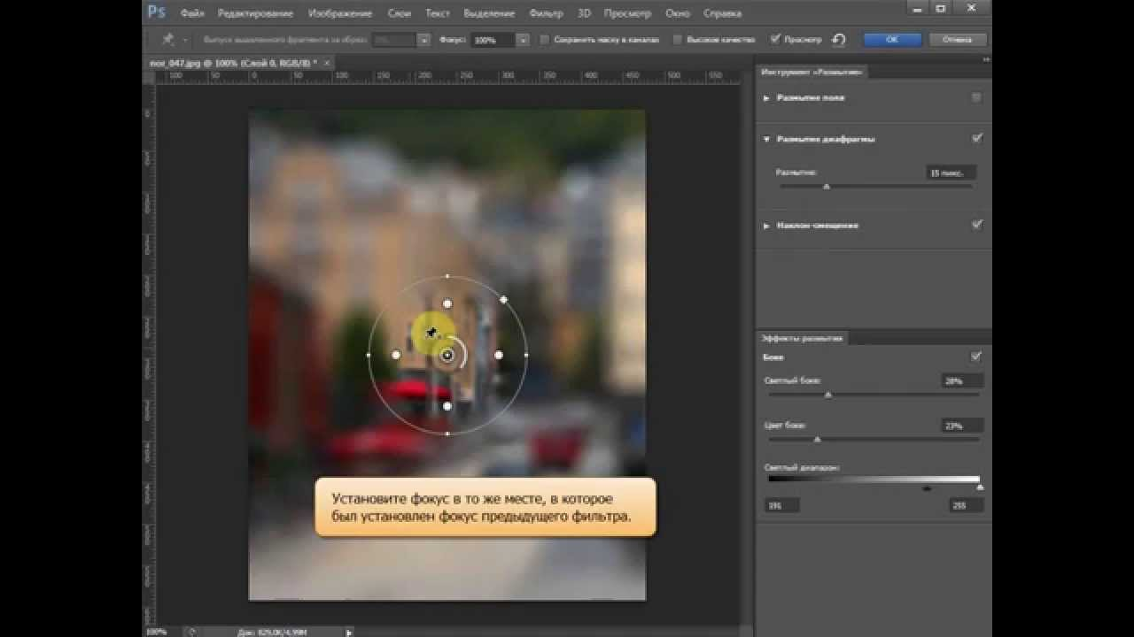 Уроки Adobe Photoshop CS6. Эффект миниатюры - YouTube