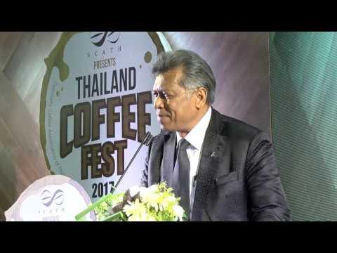 คำกล่าวเปิดงาน Thailand Coffee Fest 2017 โดย ดร.สุรินทร์ พิศสุวรรณ