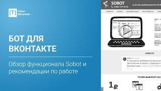 автоматизация работы во ВКонтакте с помощью робота Sobot