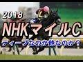 【競馬予想】2018 NHKマイルC 鉄板軸馬と穴はこの馬!