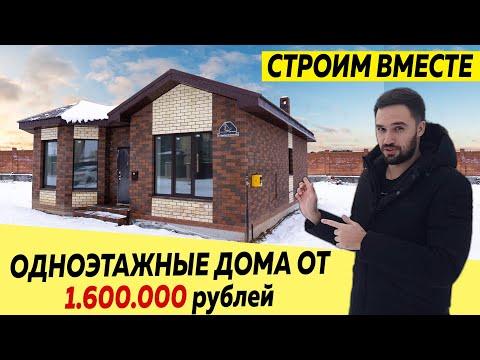Сколько стоят наши одноэтажные, КИРПИЧНЫЕ ДОМА? КАЗАНЬ\РОССИИЯ\строительная компания\дома из кирпича