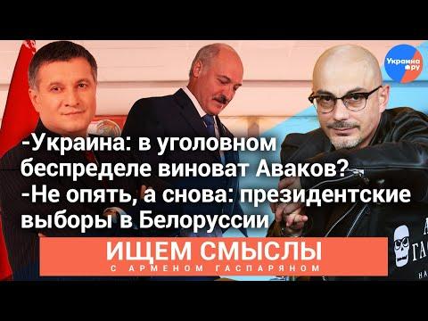 Армен #Гаспарян: уголовный беспредел на Украине, кредиты МВФ, президентские выборы в Белоруссии