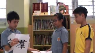 tkfsc-school的異體字相片