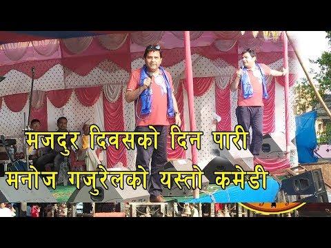 मजदुर दिवसको दिन पारी मनोज गजुरेलको यस्तो कमेडी हँसाए सबैलाई||Manoj Gajurel