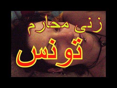 ما لا يصدقه العقل  زنى المحارم في تونس..  ما هذا!!  حقا شيئ لا يصدق ! thumbnail
